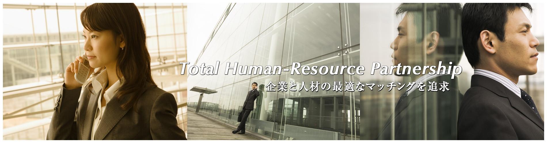 """Total Human-Resource Partnership"" 企業と人材の最適なマッチングを追求"