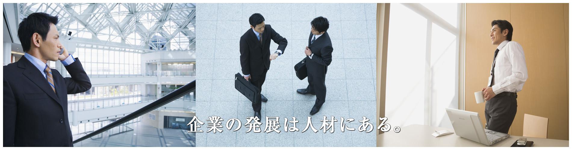 企業の発展は人材にある